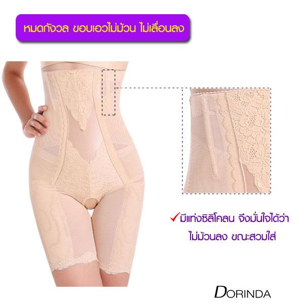กางเกงกระชับสัดส่วน-DORINDA-Nano-Magic-Shaper