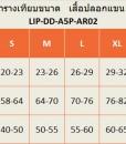 LIP-DD-A5P-AR02 – ตารางเที่ยบไซค์ update 20171006