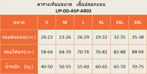 LIP-DD-A5P-AR02 - ตารางเที่ยบไซค์ update 20171006