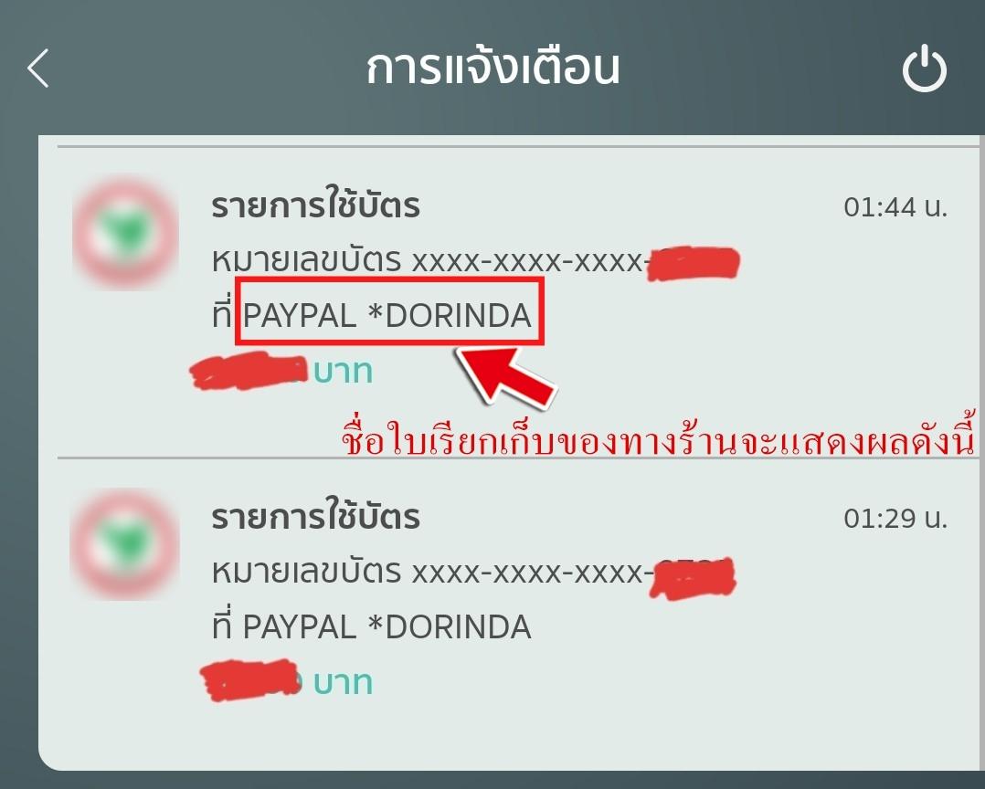Paypalmanualpaymen_๑๙๐๘๓๐_0001