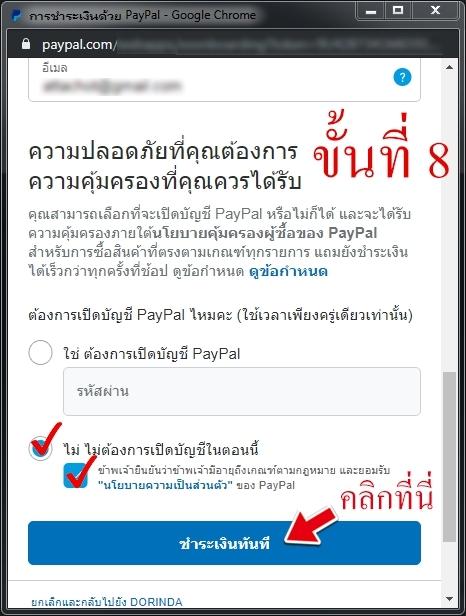Paypalmanualpaymen_๑๙๐๘๓๐_0002