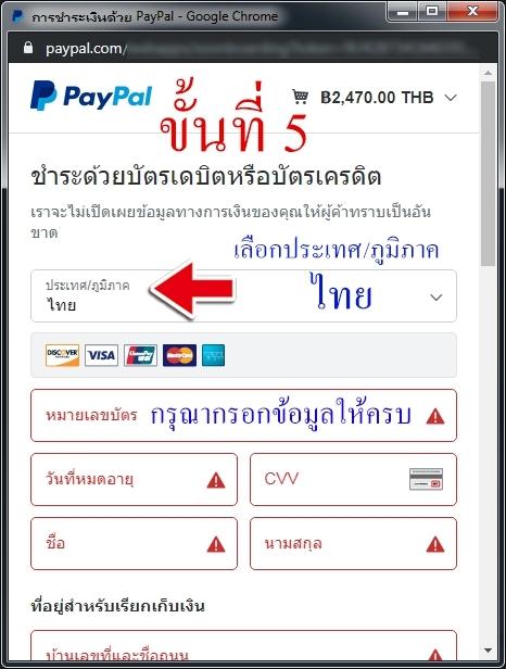 Paypalmanualpaymen_๑๙๐๘๓๐_0005