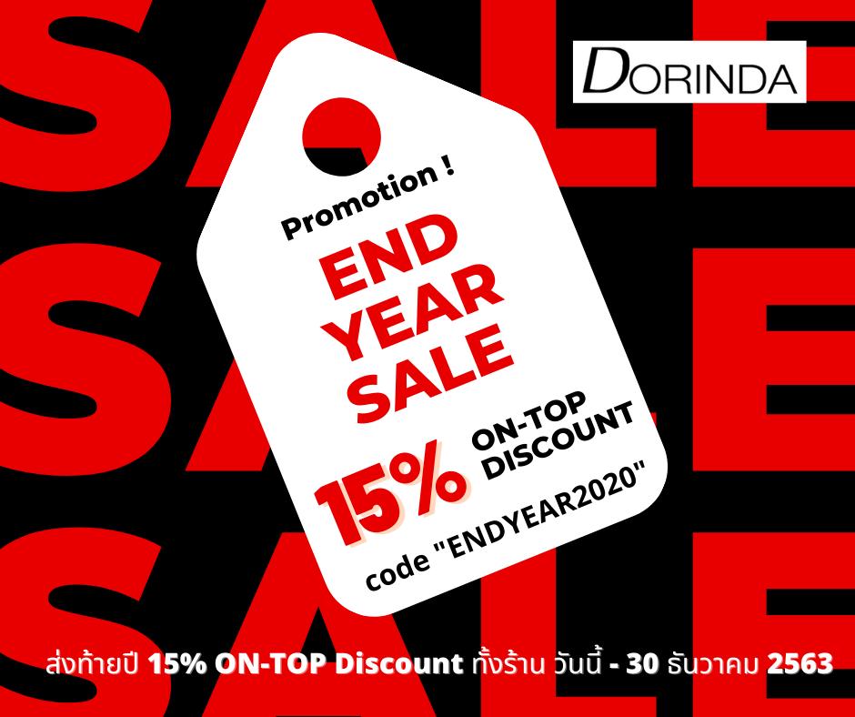 ส่งท้ายปี 15% ON-TOP Discount ทั้งร้าน วันนี้ - 30 ธันวาคม 2563